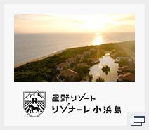 星野リゾートリゾナーレ小浜島