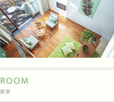 ROOM 客室