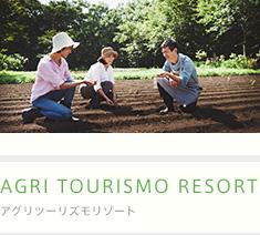 AGRI TOURISMO RESORT アグリツーリズモ