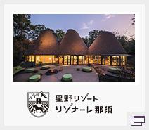 星野リゾートリゾナーレ那須